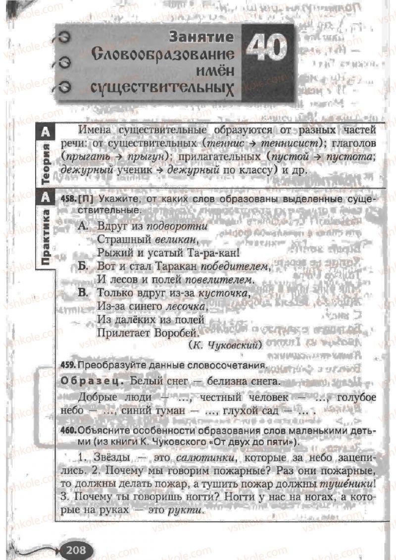 Страница 208 | Учебник Русский язык 6 класс Н.Ф. Баландина, К.В. Дегтярёва, С.А. Лебеденко 2010