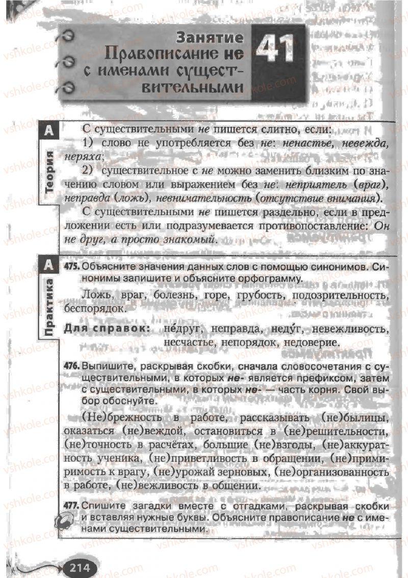 Страница 214 | Учебник Русский язык 6 класс Н.Ф. Баландина, К.В. Дегтярёва, С.А. Лебеденко 2010