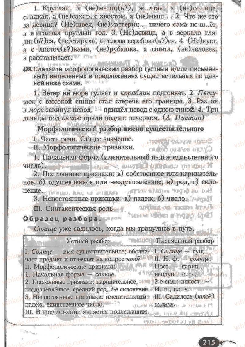 Страница 215 | Учебник Русский язык 6 класс Н.Ф. Баландина, К.В. Дегтярёва, С.А. Лебеденко 2010