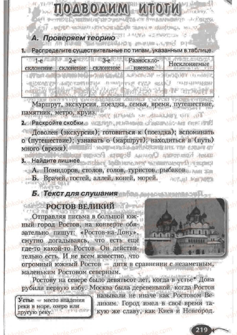 Страница 219   Учебник Русский язык 6 класс Н.Ф. Баландина, К.В. Дегтярёва, С.А. Лебеденко 2010