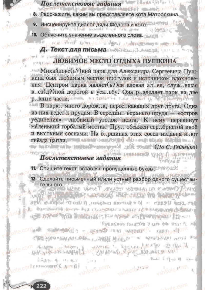 Страница 222 | Учебник Русский язык 6 класс Н.Ф. Баландина, К.В. Дегтярёва, С.А. Лебеденко 2010