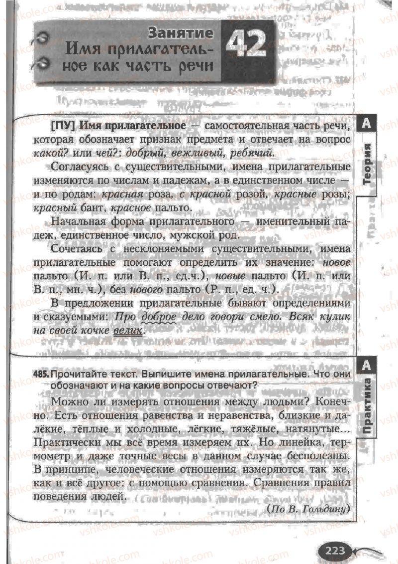 Страница 223 | Учебник Русский язык 6 класс Н.Ф. Баландина, К.В. Дегтярёва, С.А. Лебеденко 2010