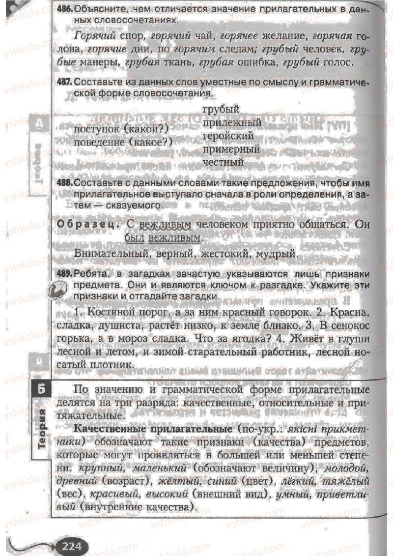 Страница 224 | Учебник Русский язык 6 класс Н.Ф. Баландина, К.В. Дегтярёва, С.А. Лебеденко 2010