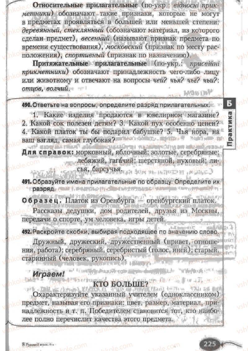 Страница 225 | Учебник Русский язык 6 класс Н.Ф. Баландина, К.В. Дегтярёва, С.А. Лебеденко 2010