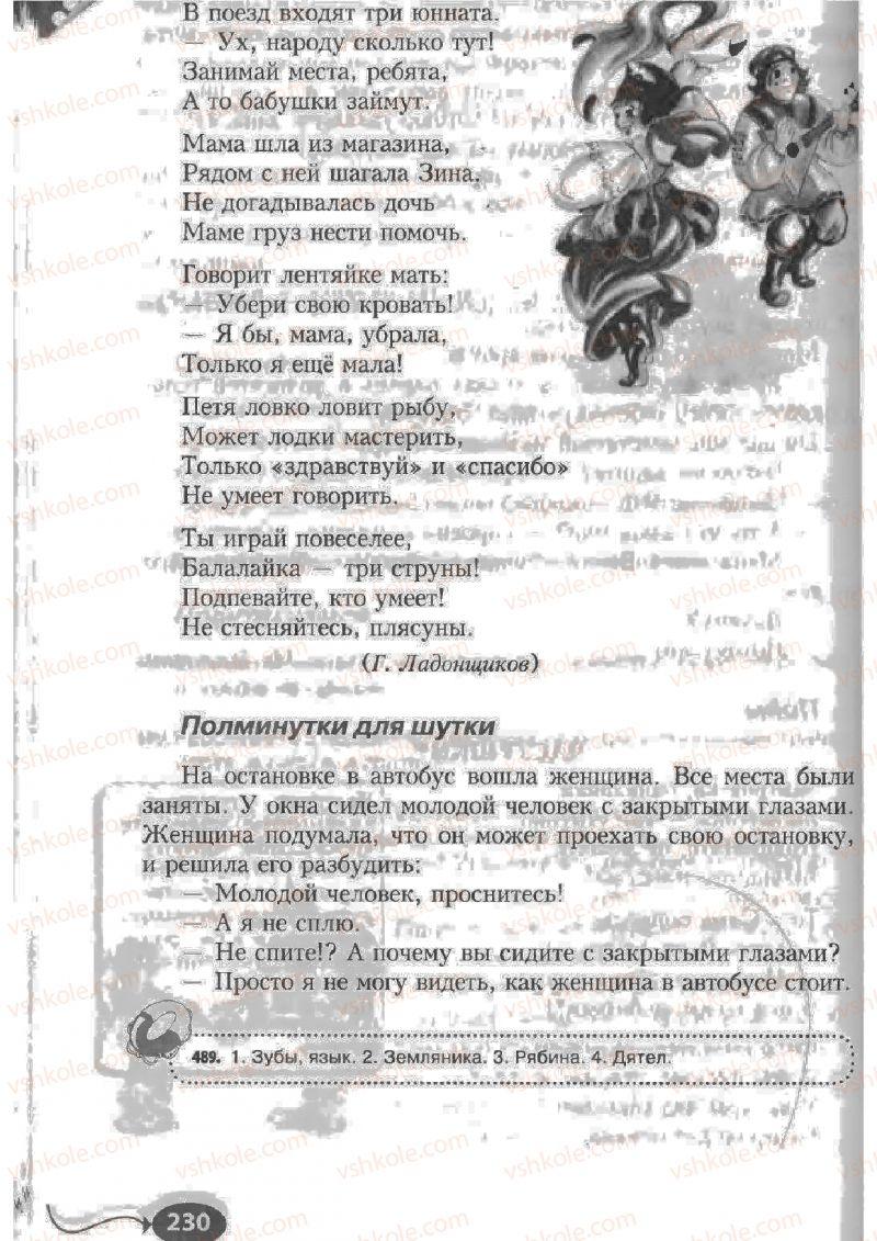 Страница 230 | Учебник Русский язык 6 класс Н.Ф. Баландина, К.В. Дегтярёва, С.А. Лебеденко 2010