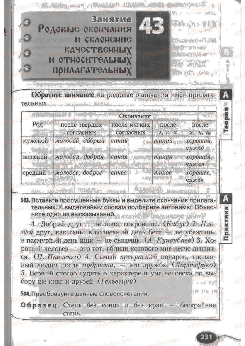 Страница 231   Учебник Русский язык 6 класс Н.Ф. Баландина, К.В. Дегтярёва, С.А. Лебеденко 2010
