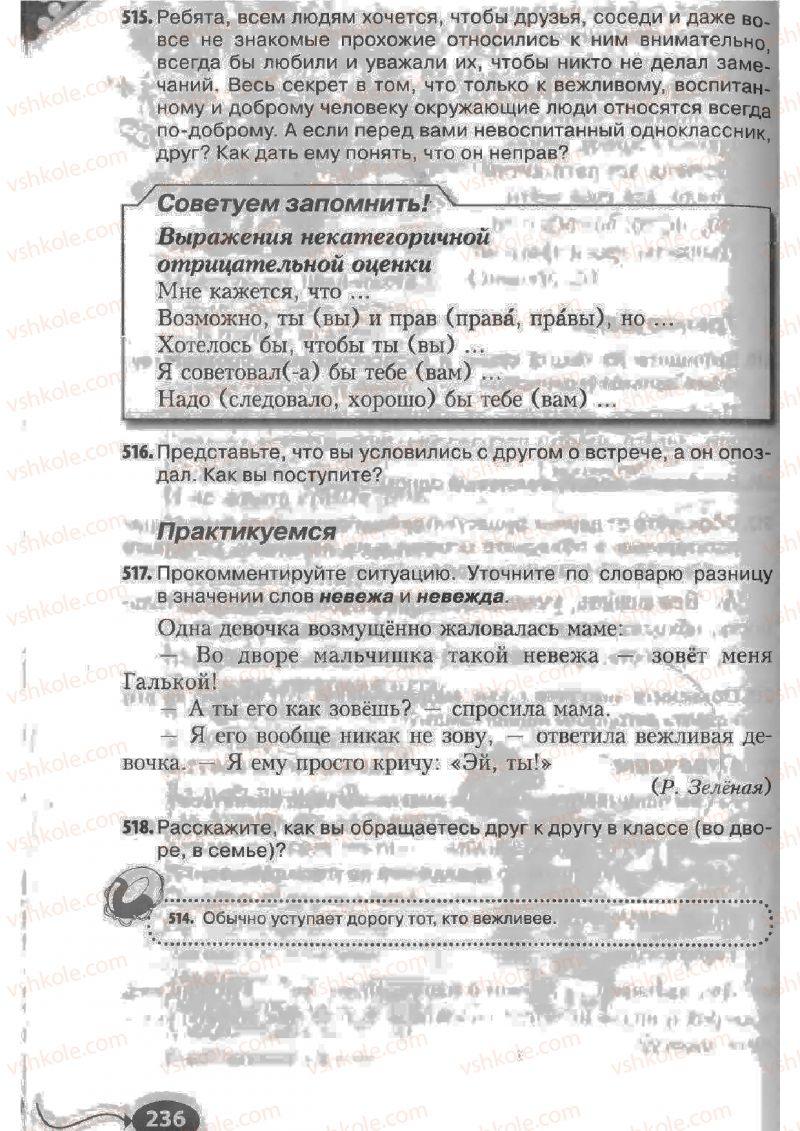Страница 236 | Учебник Русский язык 6 класс Н.Ф. Баландина, К.В. Дегтярёва, С.А. Лебеденко 2010