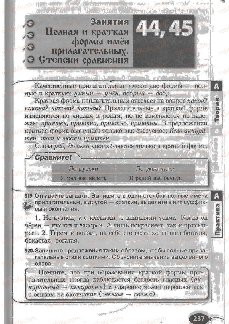 Страница 237 | Учебник Русский язык 6 класс Н.Ф. Баландина, К.В. Дегтярёва, С.А. Лебеденко 2010