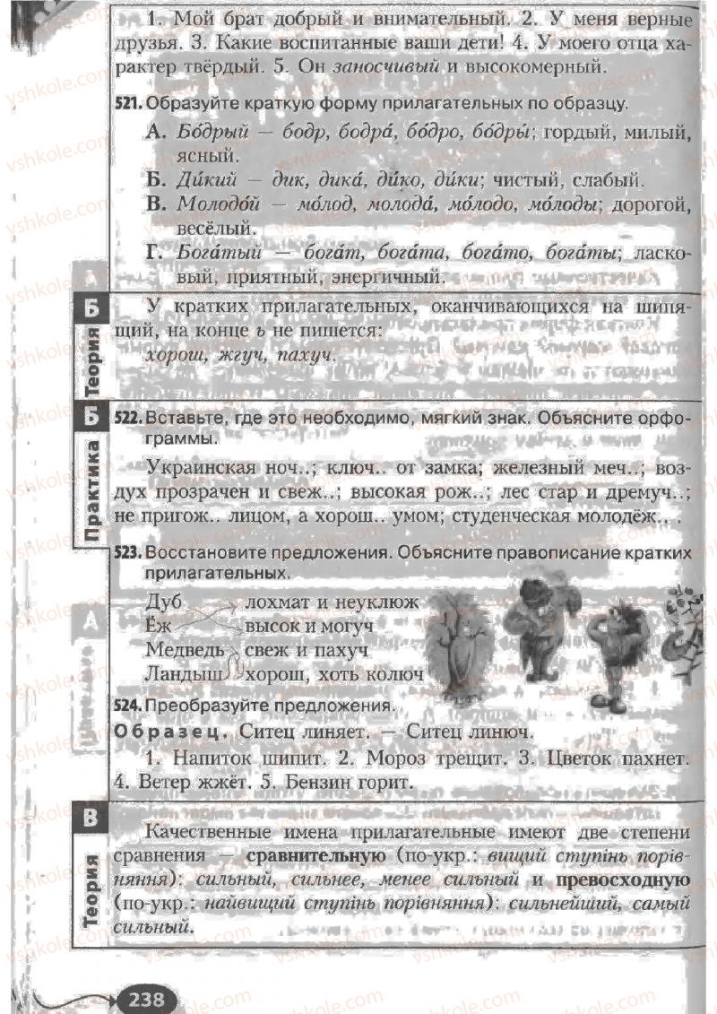 Страница 238 | Учебник Русский язык 6 класс Н.Ф. Баландина, К.В. Дегтярёва, С.А. Лебеденко 2010