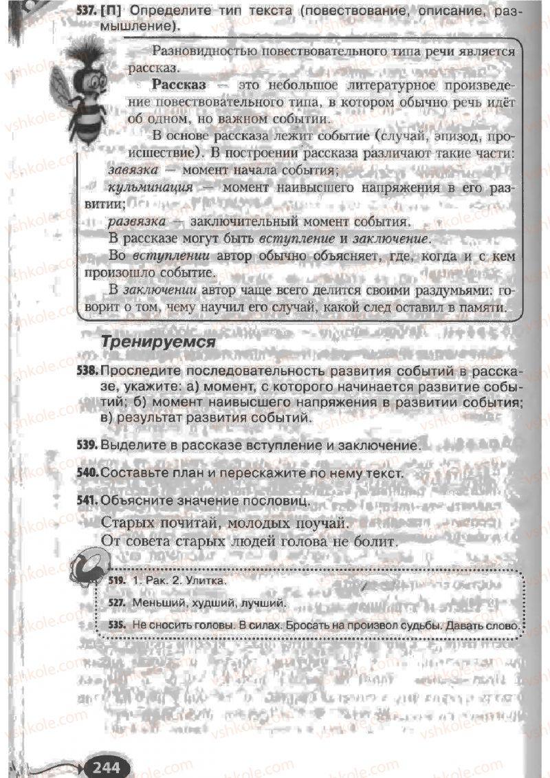 Страница 244 | Учебник Русский язык 6 класс Н.Ф. Баландина, К.В. Дегтярёва, С.А. Лебеденко 2010