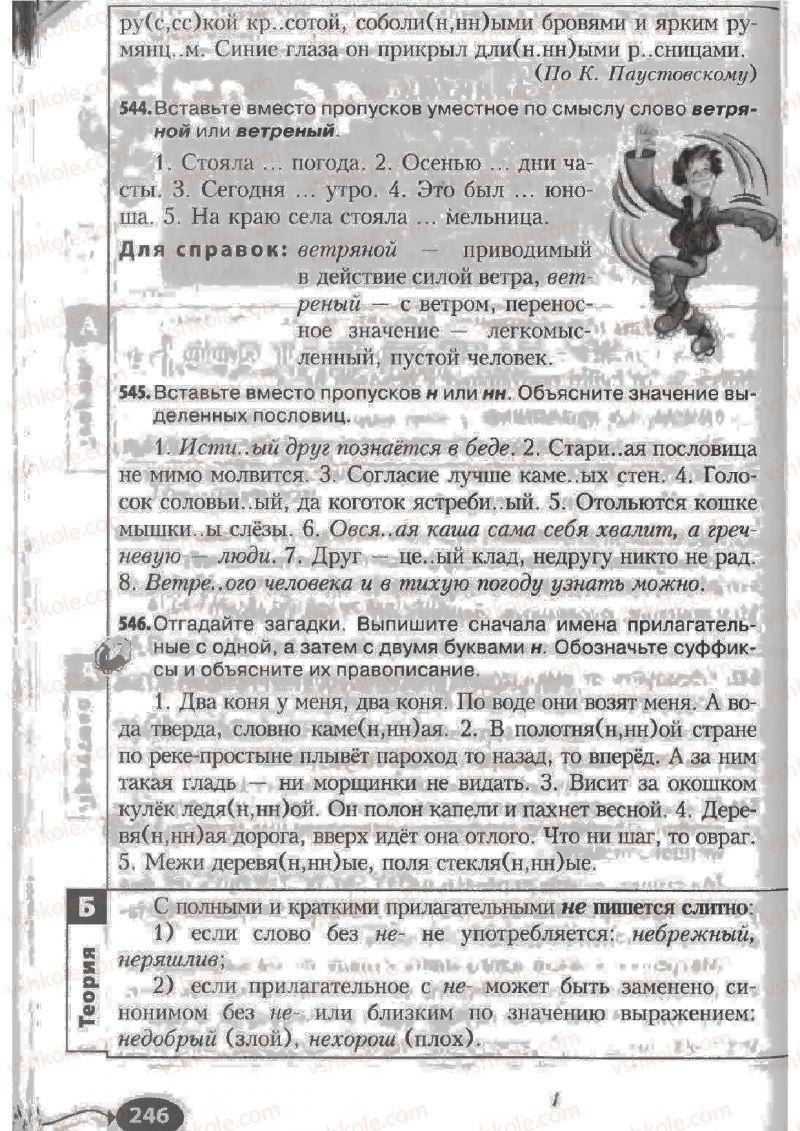 Страница 246   Учебник Русский язык 6 класс Н.Ф. Баландина, К.В. Дегтярёва, С.А. Лебеденко 2010