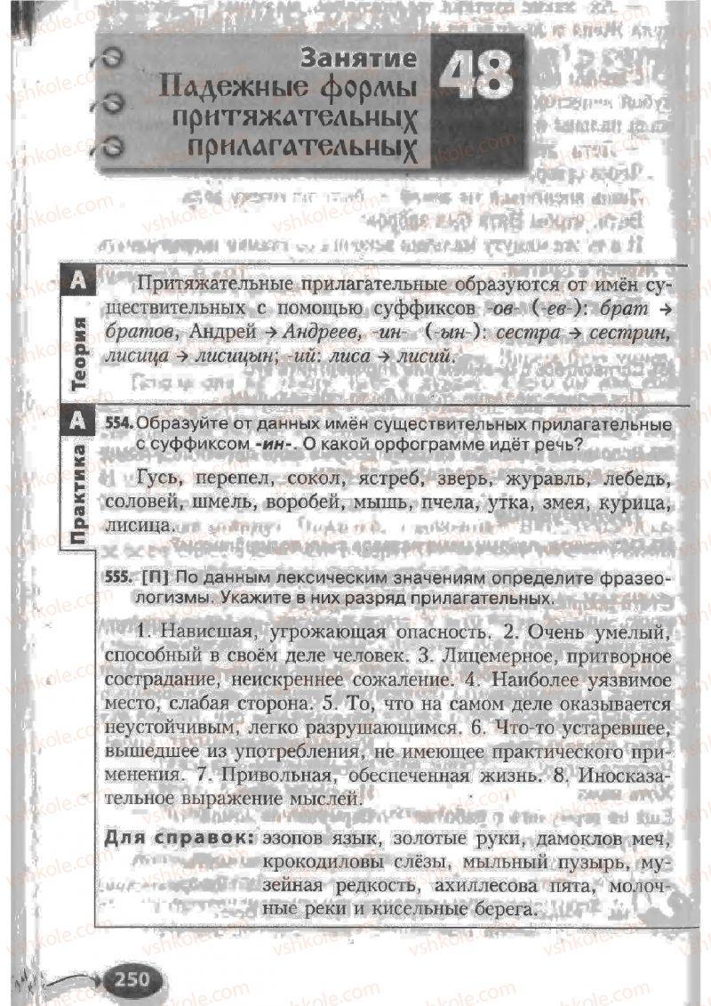 Страница 250 | Учебник Русский язык 6 класс Н.Ф. Баландина, К.В. Дегтярёва, С.А. Лебеденко 2010
