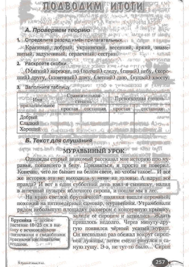 Страница 257 | Учебник Русский язык 6 класс Н.Ф. Баландина, К.В. Дегтярёва, С.А. Лебеденко 2010