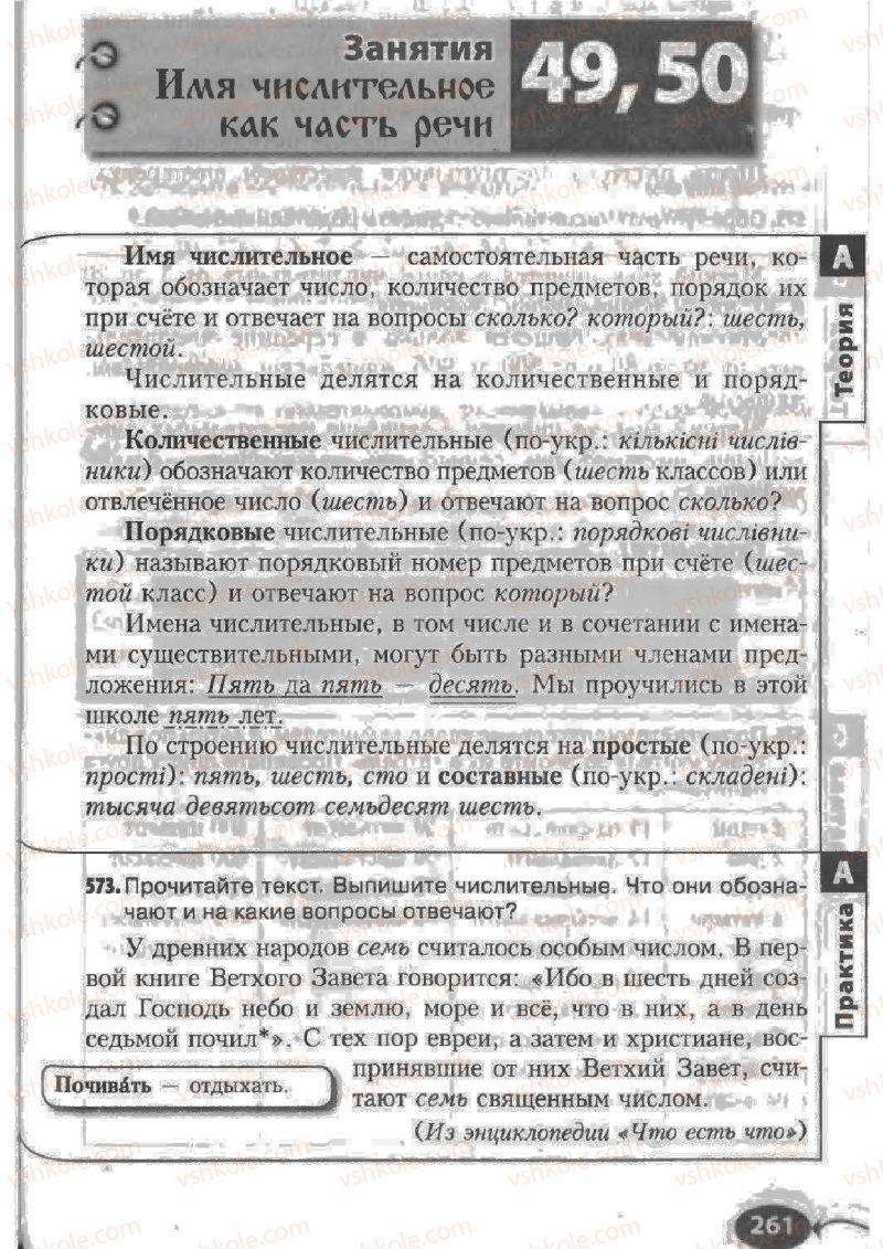 Страница 261 | Учебник Русский язык 6 класс Н.Ф. Баландина, К.В. Дегтярёва, С.А. Лебеденко 2010