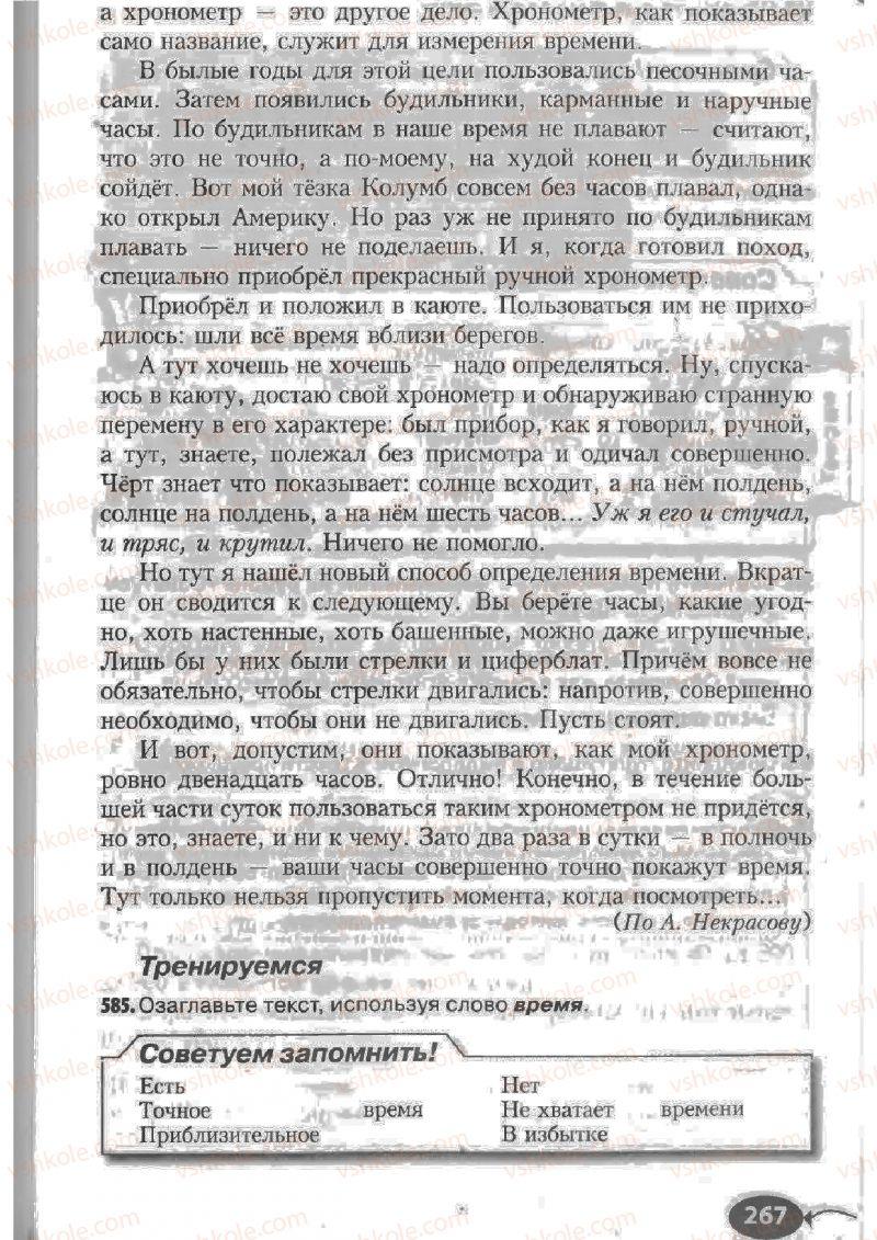 Страница 267 | Учебник Русский язык 6 класс Н.Ф. Баландина, К.В. Дегтярёва, С.А. Лебеденко 2010