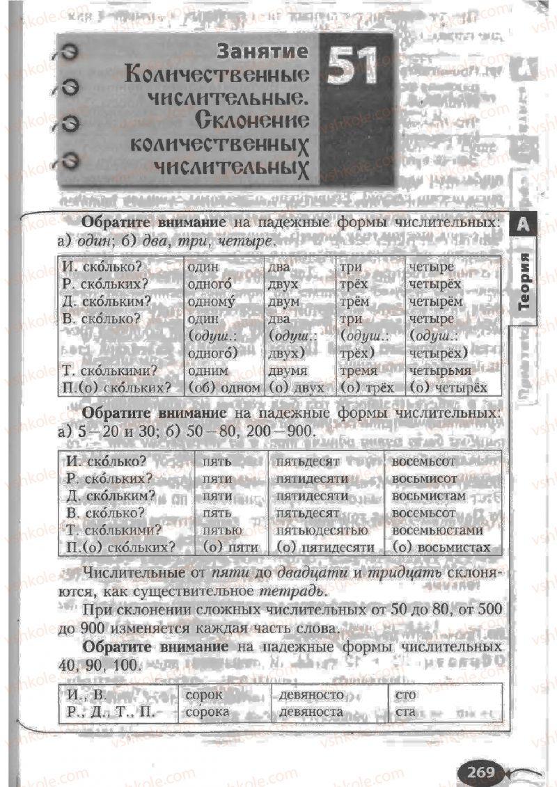 Страница 269 | Учебник Русский язык 6 класс Н.Ф. Баландина, К.В. Дегтярёва, С.А. Лебеденко 2010