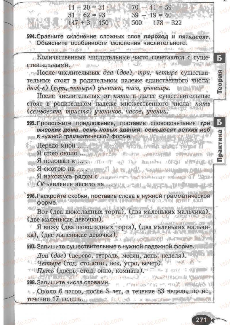 Страница 271 | Учебник Русский язык 6 класс Н.Ф. Баландина, К.В. Дегтярёва, С.А. Лебеденко 2010