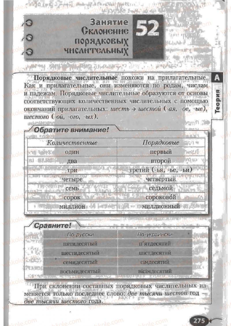 Страница 275 | Учебник Русский язык 6 класс Н.Ф. Баландина, К.В. Дегтярёва, С.А. Лебеденко 2010