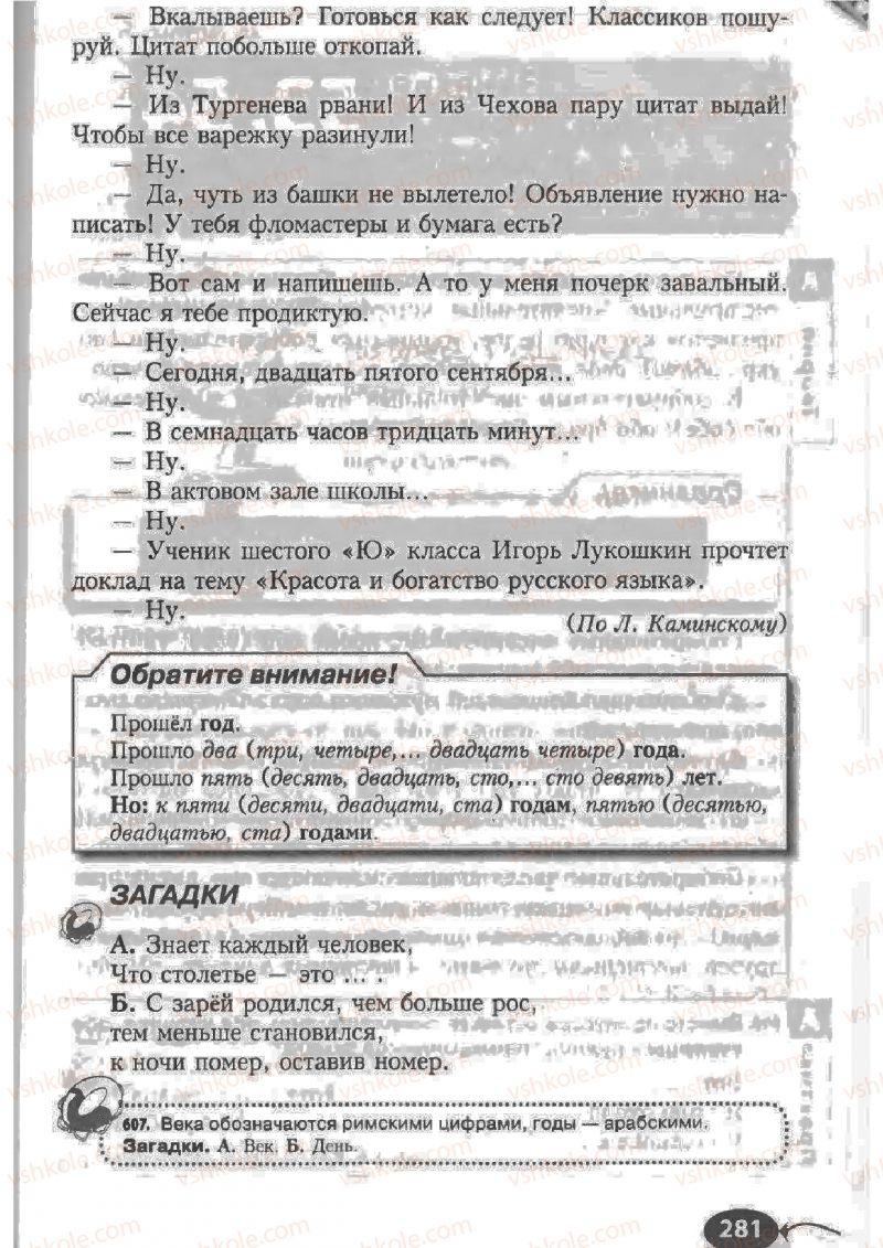 Страница 281 | Учебник Русский язык 6 класс Н.Ф. Баландина, К.В. Дегтярёва, С.А. Лебеденко 2010