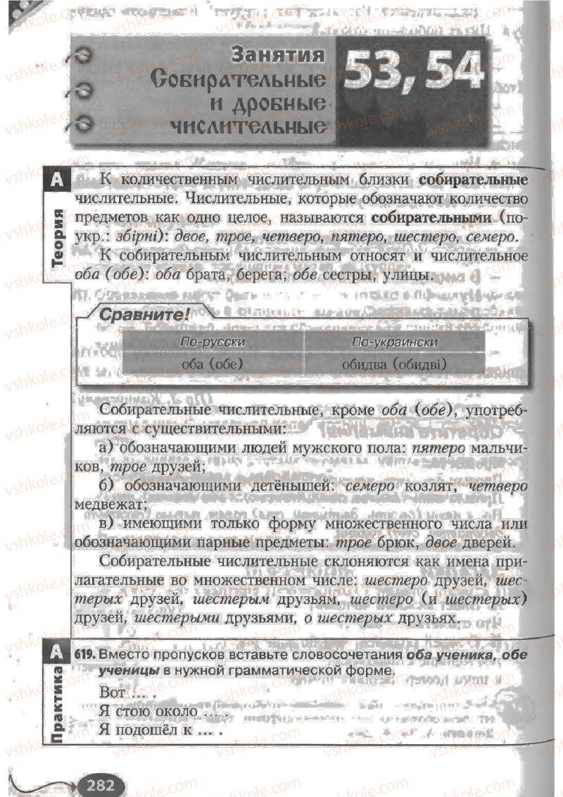 Страница 282 | Учебник Русский язык 6 класс Н.Ф. Баландина, К.В. Дегтярёва, С.А. Лебеденко 2010