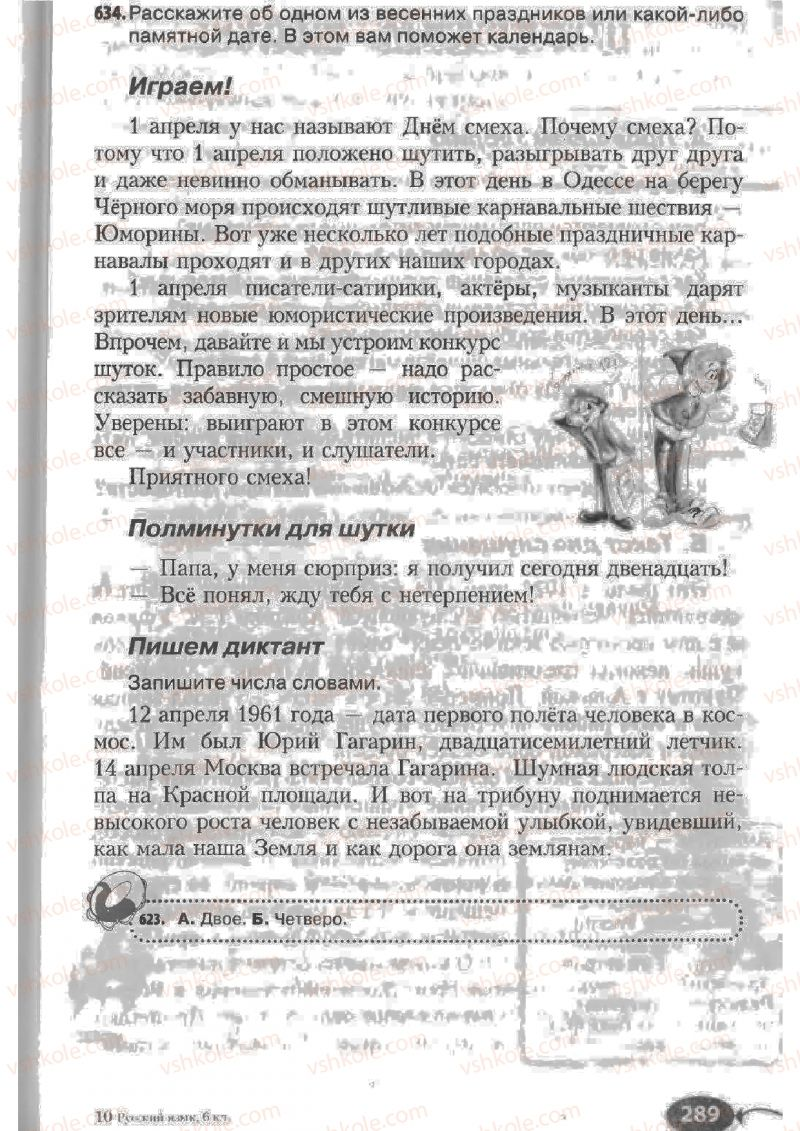 Страница 289 | Учебник Русский язык 6 класс Н.Ф. Баландина, К.В. Дегтярёва, С.А. Лебеденко 2010
