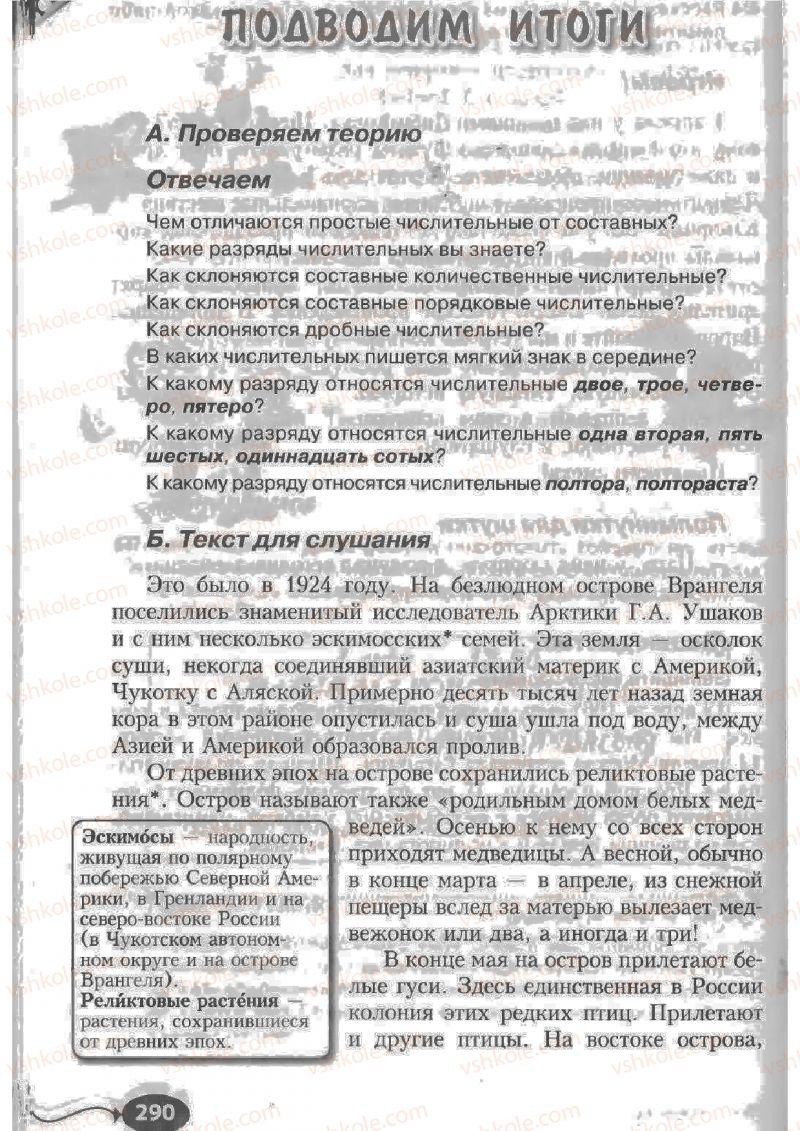Страница 290 | Учебник Русский язык 6 класс Н.Ф. Баландина, К.В. Дегтярёва, С.А. Лебеденко 2010