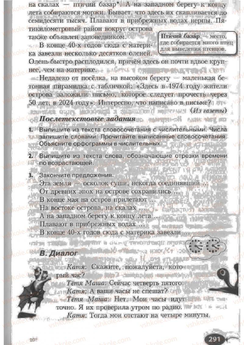 Страница 291 | Учебник Русский язык 6 класс Н.Ф. Баландина, К.В. Дегтярёва, С.А. Лебеденко 2010