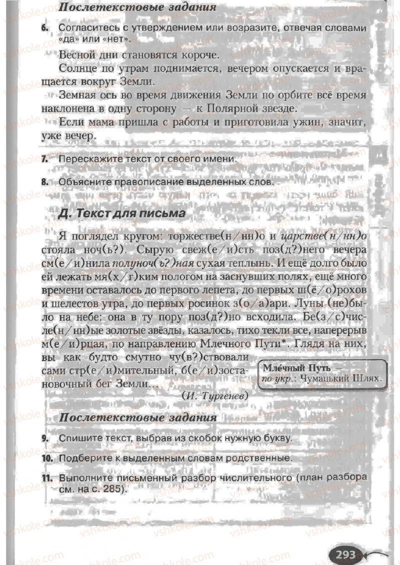Страница 293 | Учебник Русский язык 6 класс Н.Ф. Баландина, К.В. Дегтярёва, С.А. Лебеденко 2010