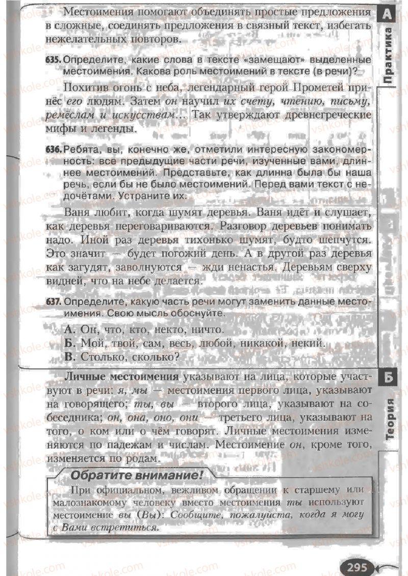 Страница 295 | Учебник Русский язык 6 класс Н.Ф. Баландина, К.В. Дегтярёва, С.А. Лебеденко 2010