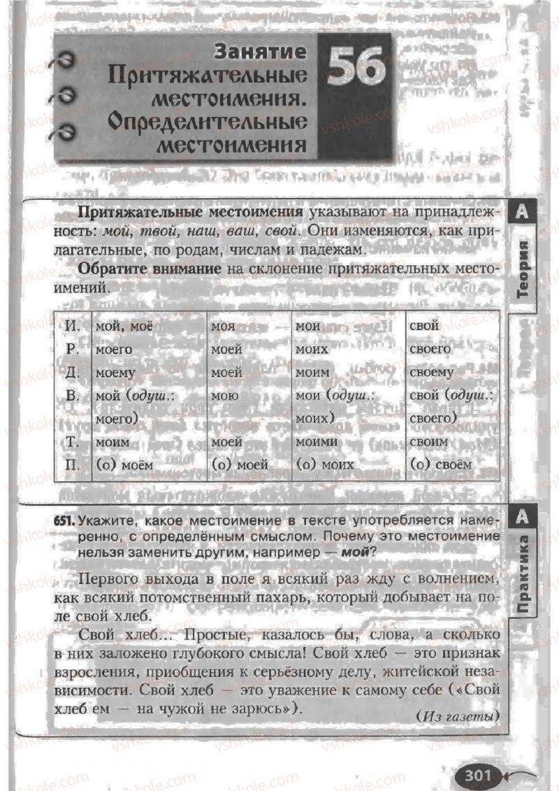Страница 301   Учебник Русский язык 6 класс Н.Ф. Баландина, К.В. Дегтярёва, С.А. Лебеденко 2010