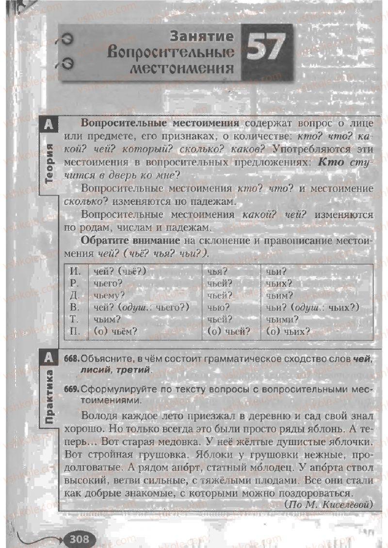 Страница 308 | Учебник Русский язык 6 класс Н.Ф. Баландина, К.В. Дегтярёва, С.А. Лебеденко 2010
