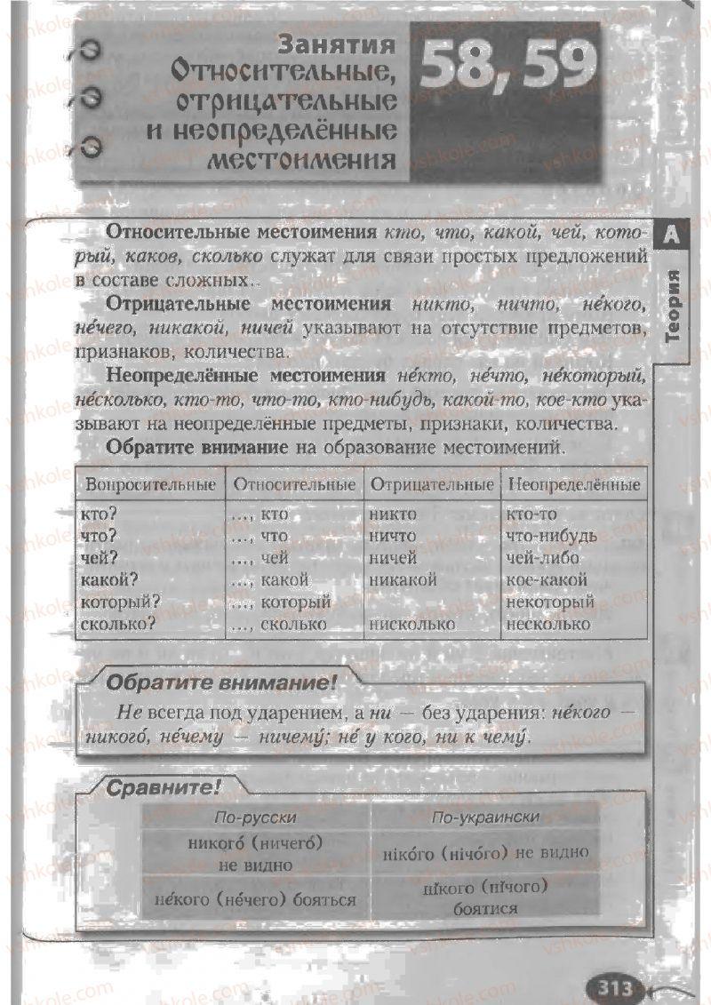 Страница 313   Учебник Русский язык 6 класс Н.Ф. Баландина, К.В. Дегтярёва, С.А. Лебеденко 2010
