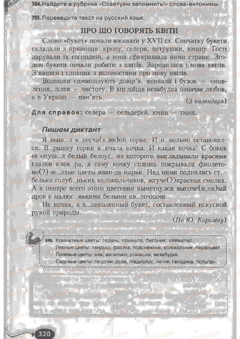 Страница 320 | Учебник Русский язык 6 класс Н.Ф. Баландина, К.В. Дегтярёва, С.А. Лебеденко 2010