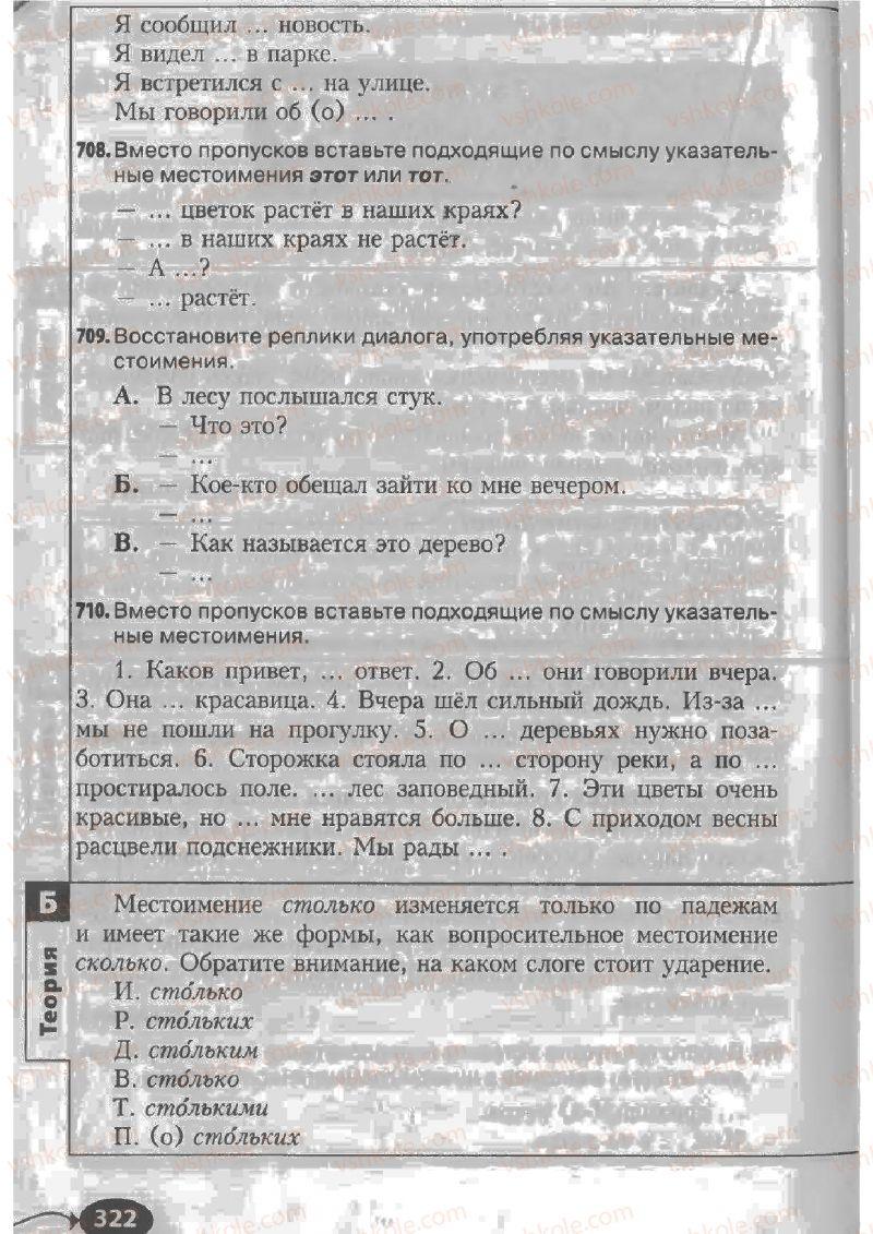 Страница 322 | Учебник Русский язык 6 класс Н.Ф. Баландина, К.В. Дегтярёва, С.А. Лебеденко 2010