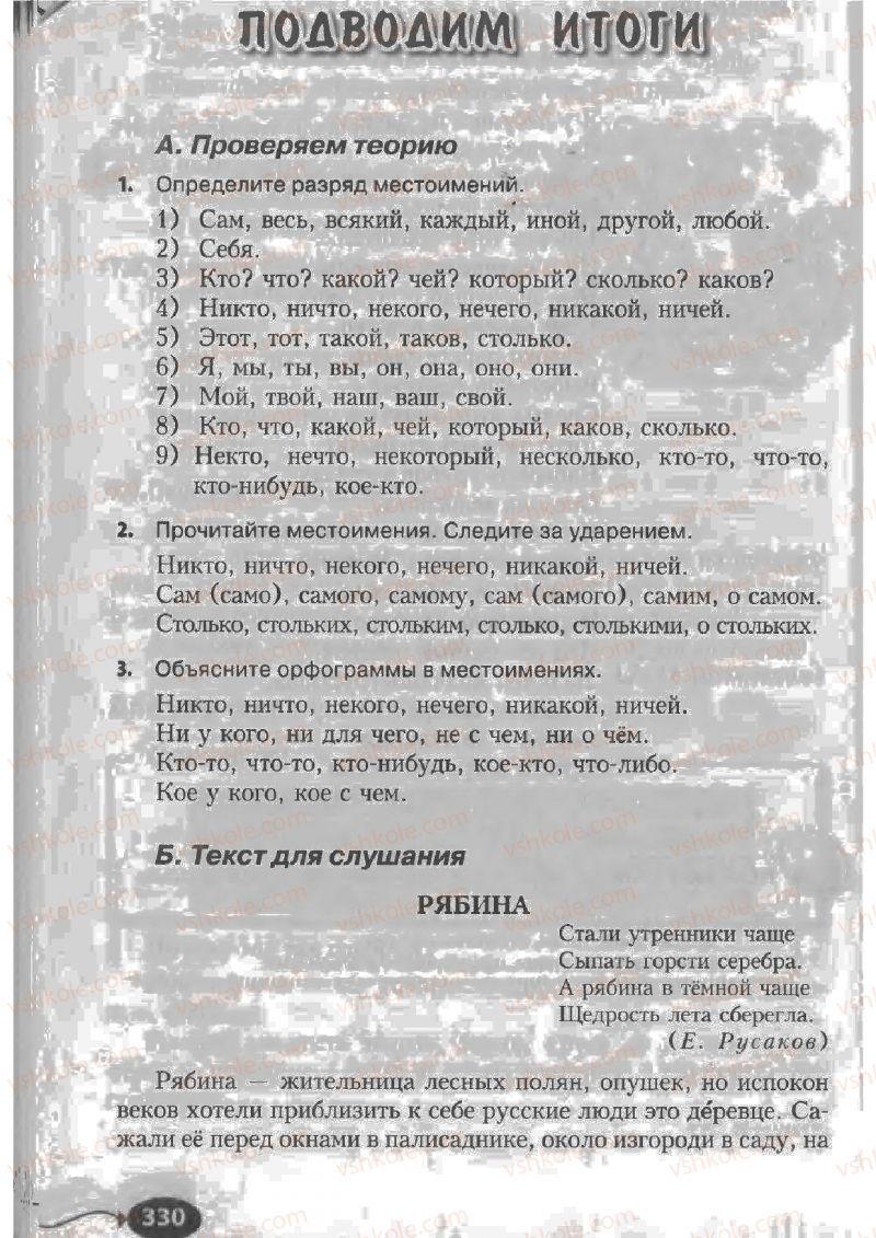Страница 330 | Учебник Русский язык 6 класс Н.Ф. Баландина, К.В. Дегтярёва, С.А. Лебеденко 2010