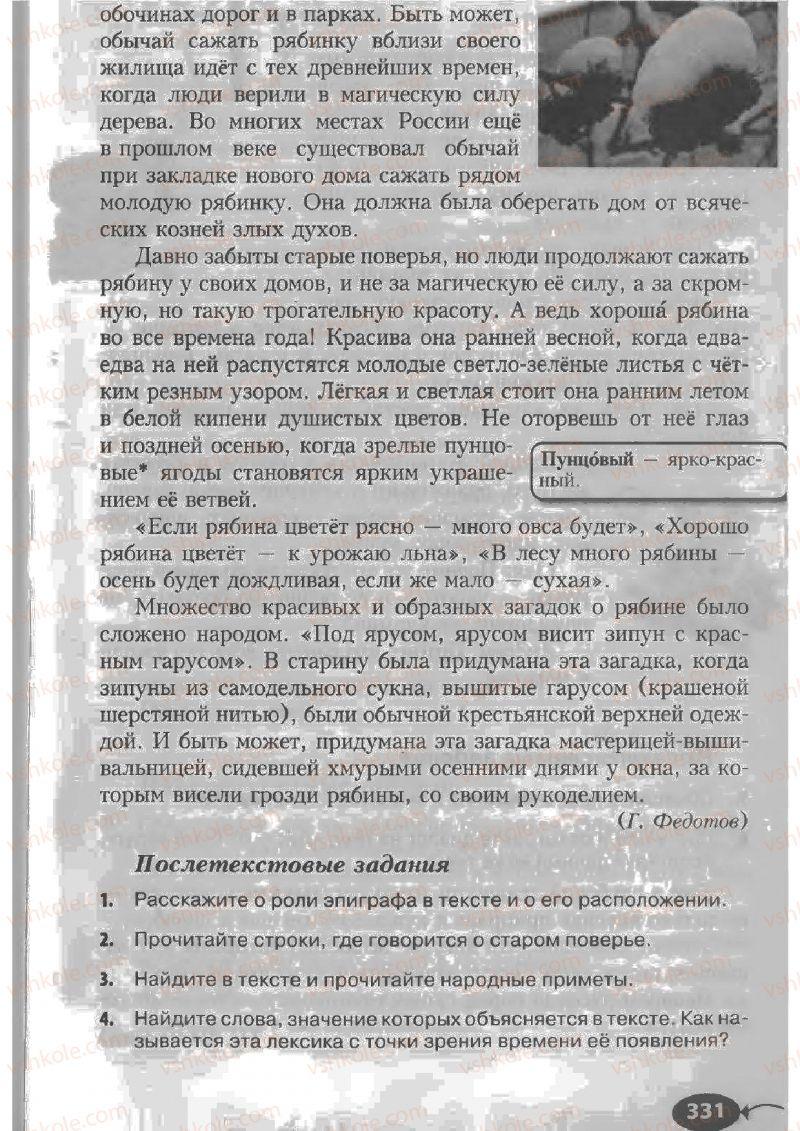 Страница 331 | Учебник Русский язык 6 класс Н.Ф. Баландина, К.В. Дегтярёва, С.А. Лебеденко 2010