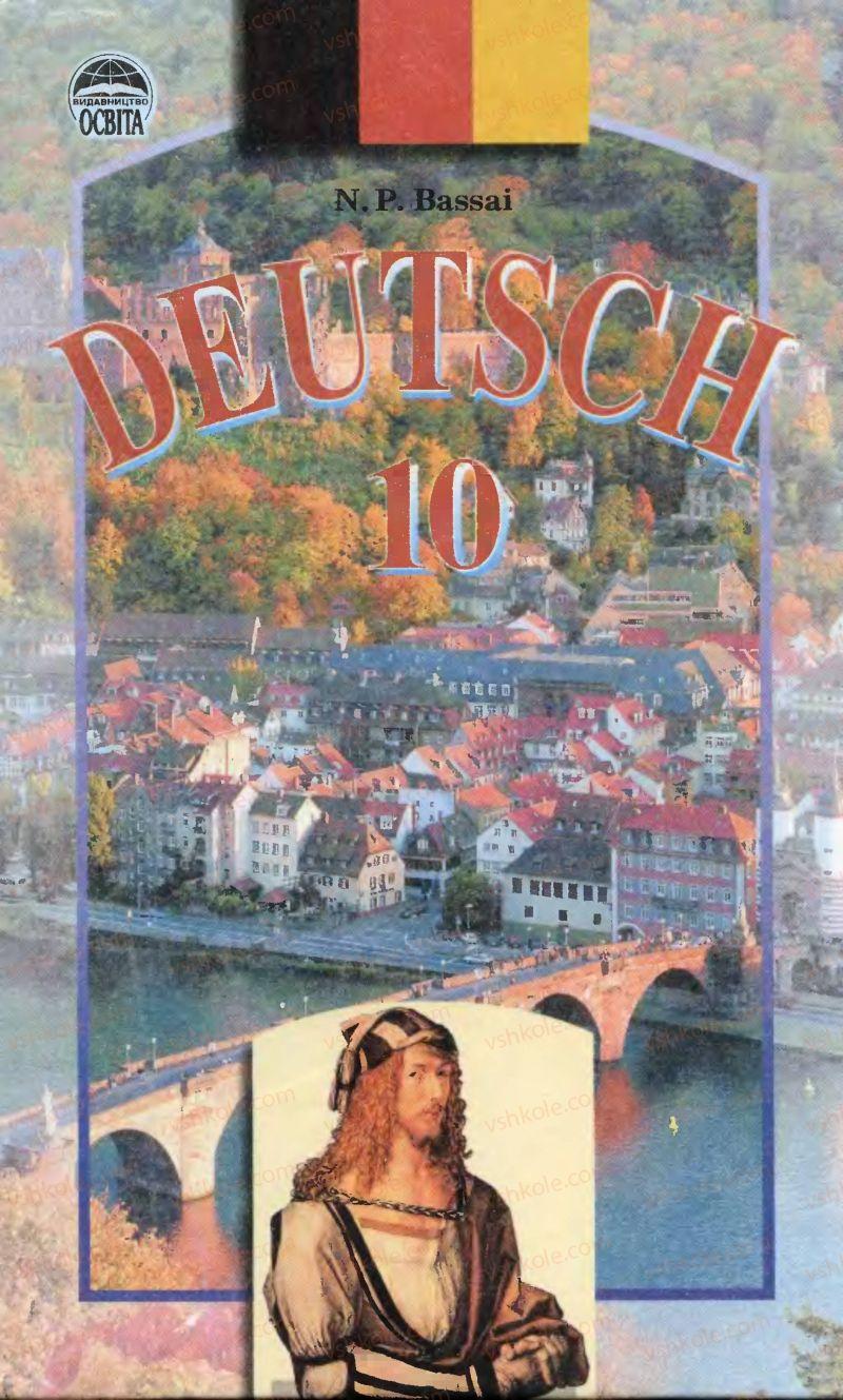 Страница 0   Учебник Німецька мова 10 класс Н.П. Басай 2006