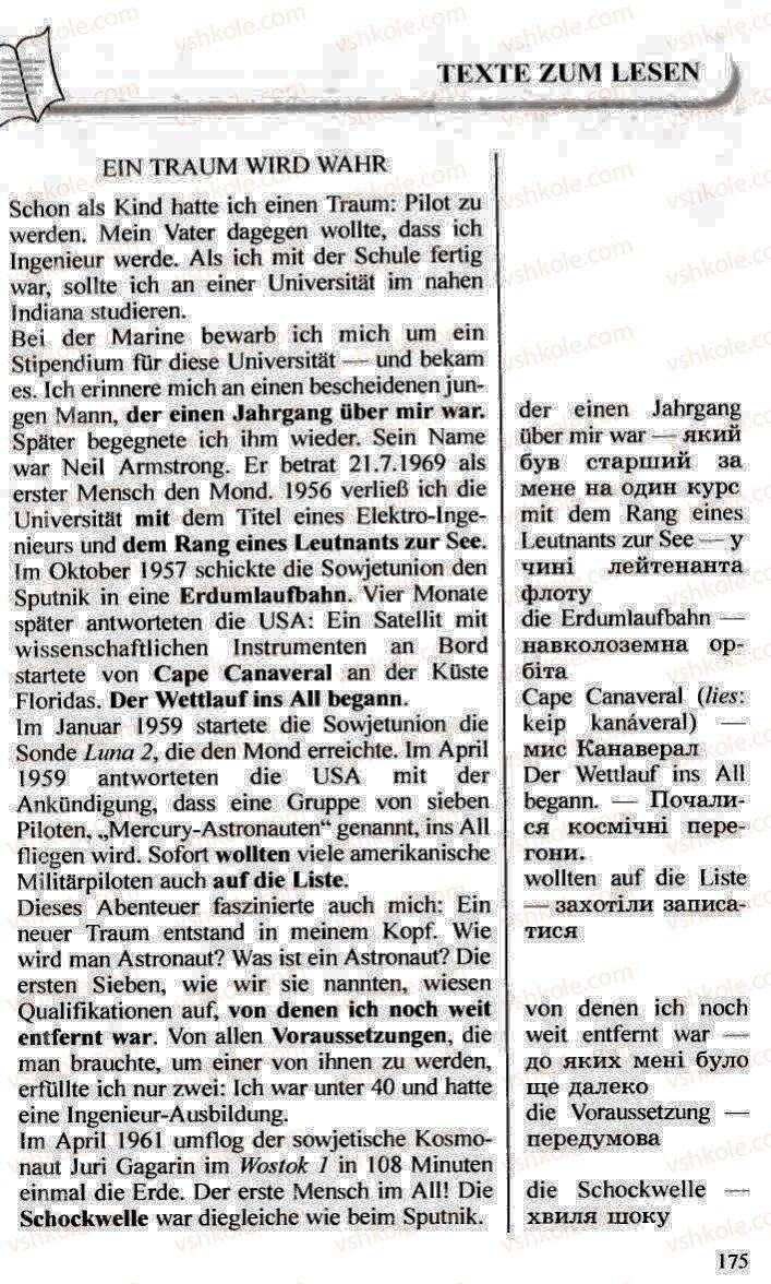 Страница 175 | Учебник Німецька мова 10 класс Н.П. Басай 2006
