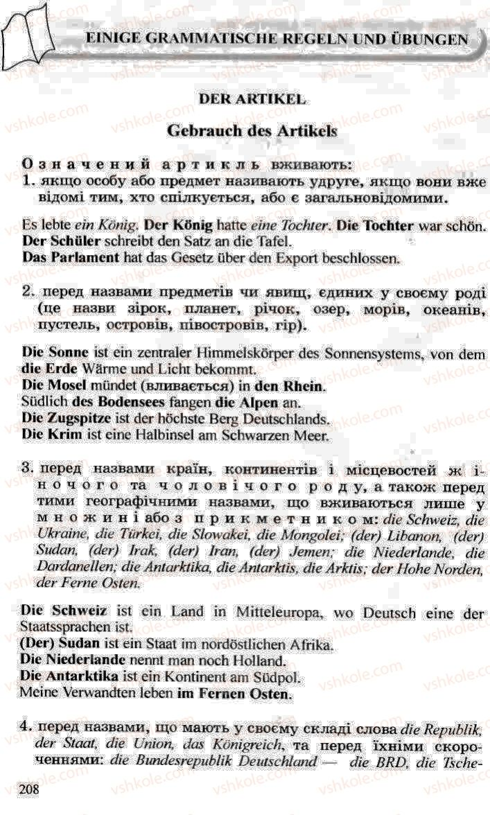 Страница 208 | Учебник Німецька мова 10 класс Н.П. Басай 2006