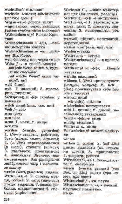 Страница 264 | Учебник Німецька мова 10 класс Н.П. Басай 2006