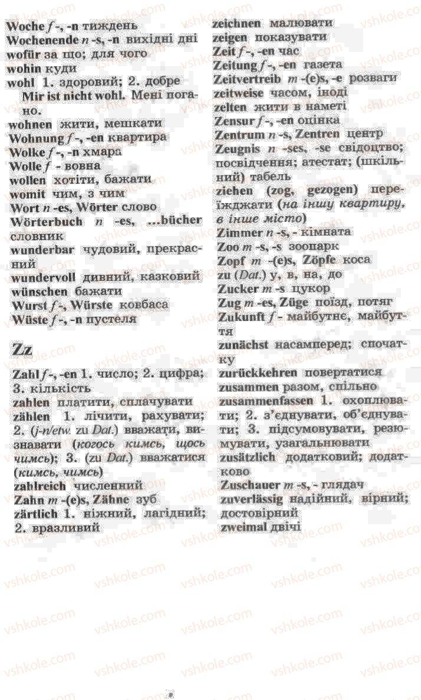 Страница 265 | Учебник Німецька мова 10 класс Н.П. Басай 2006