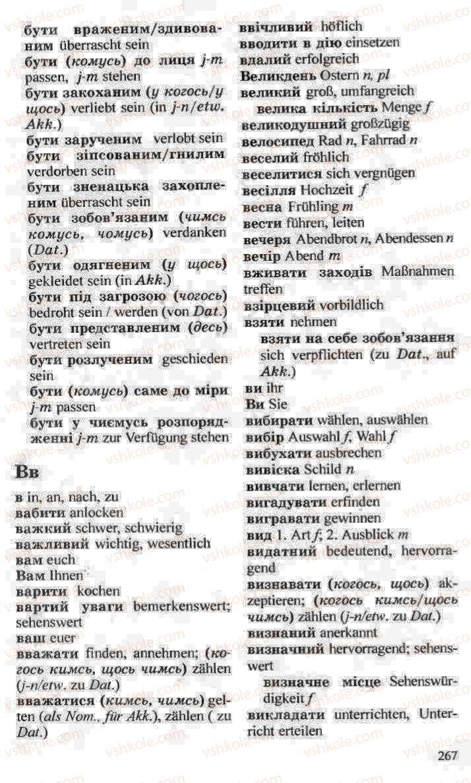 Страница 267 | Учебник Німецька мова 10 класс Н.П. Басай 2006