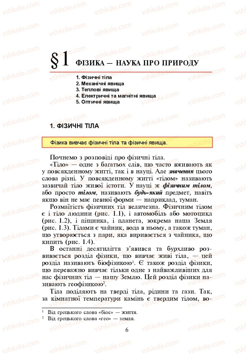 Страница 6 | Учебник Фізика 7 класс Л.Е. Генденштейн 2007