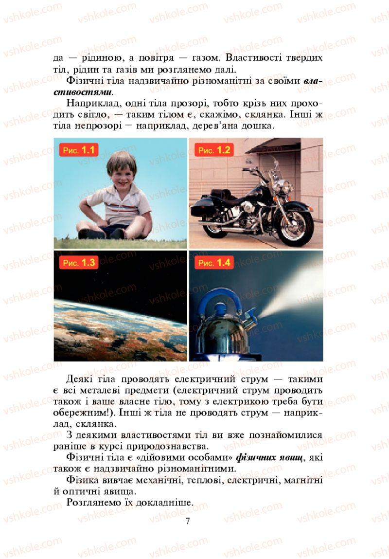 Страница 7 | Учебник Фізика 7 класс Л.Е. Генденштейн 2007