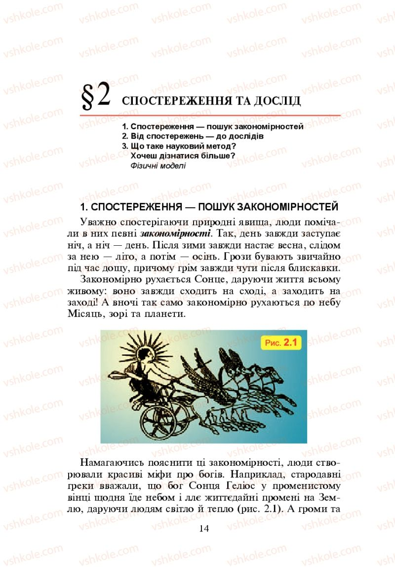 Страница 14 | Учебник Фізика 7 класс Л.Е. Генденштейн 2007