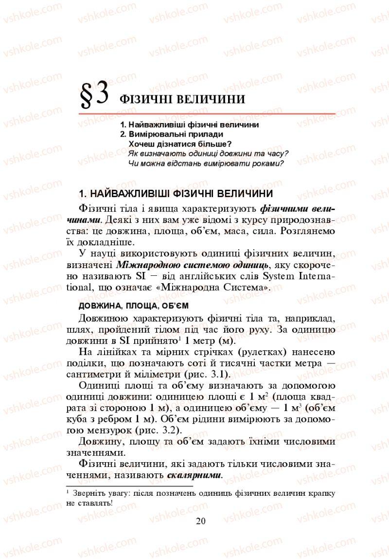 Страница 20 | Учебник Фізика 7 класс Л.Е. Генденштейн 2007