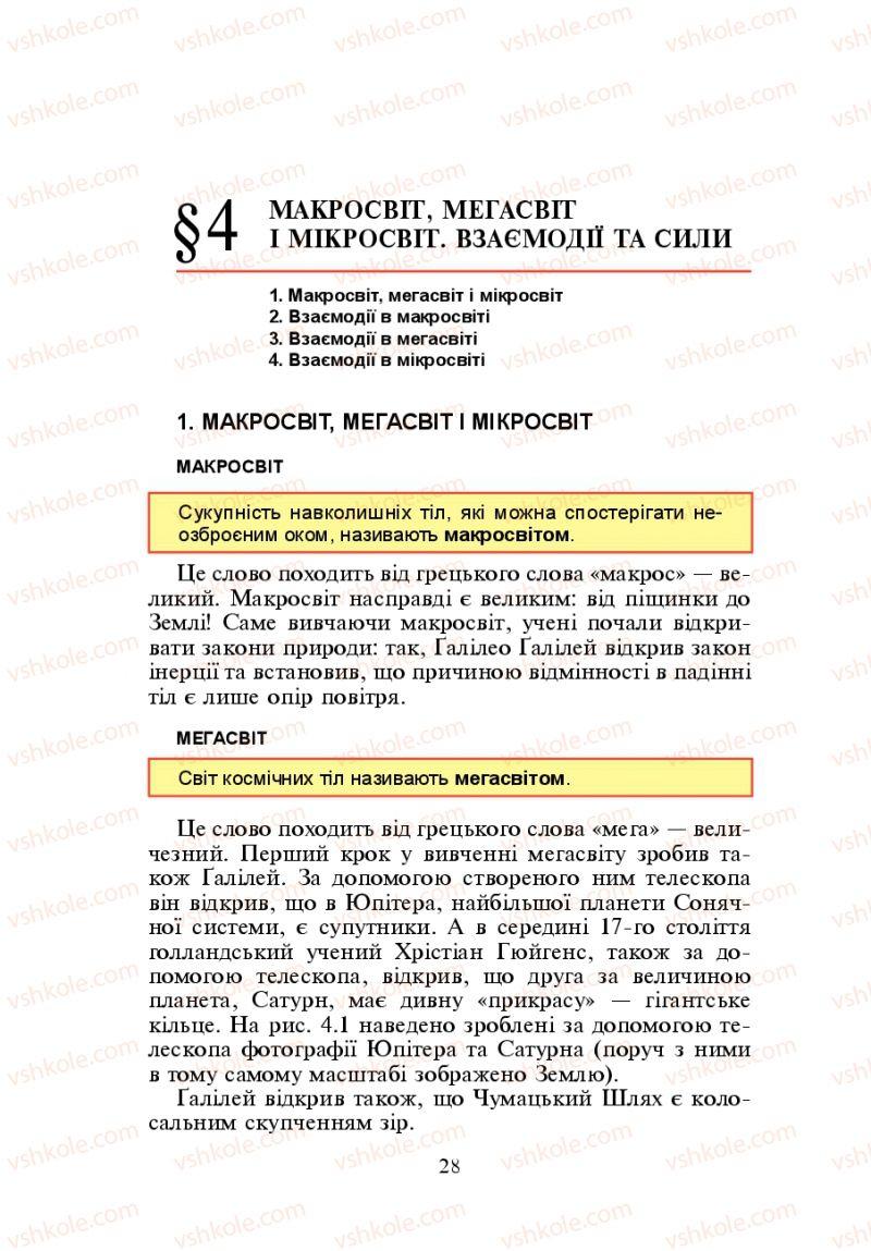 Страница 28   Учебник Фізика 7 класс Л.Е. Генденштейн 2007