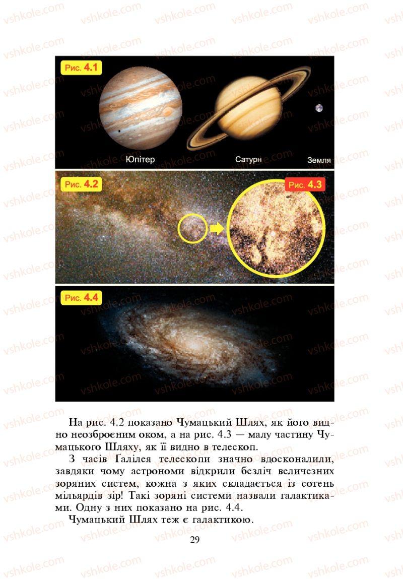 Страница 29 | Учебник Фізика 7 класс Л.Е. Генденштейн 2007