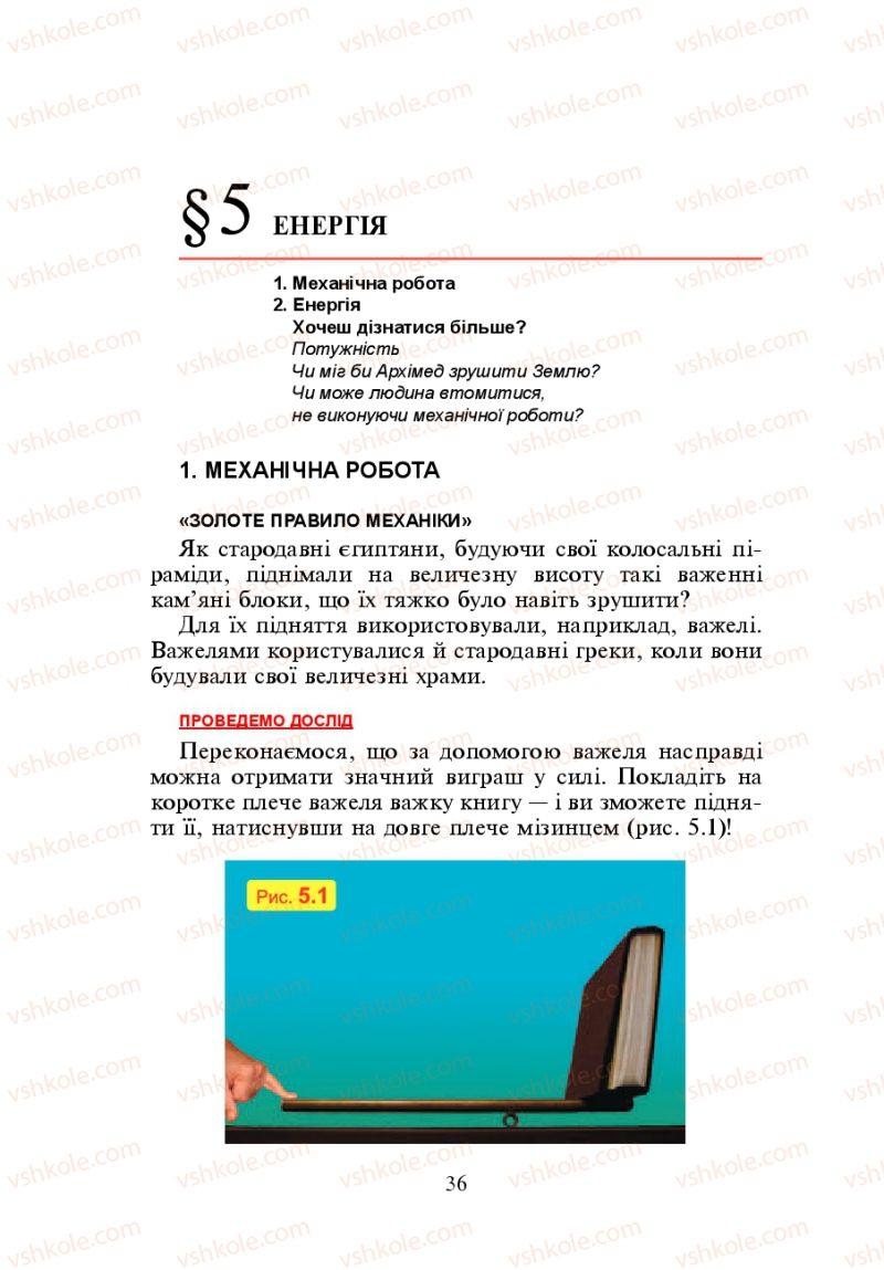 Страница 36   Учебник Фізика 7 класс Л.Е. Генденштейн 2007