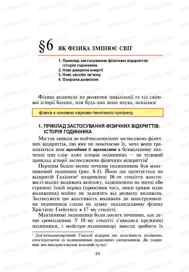 Страница 44 | Учебник Фізика 7 класс Л.Е. Генденштейн 2007